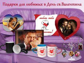 романтические подарки на заказ